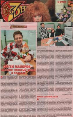 Сергей Майоров – Карлсон, который живет в подвале //7 дней, 2004г.