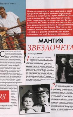 Сергей МАЙОРОВ - Мантия звездочёта / 1