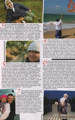 Сергей МАЙОРОВ - Мантия звездочёта / 2