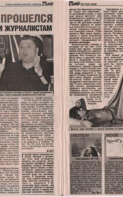 МАЙОРОВ прошелся по самарским журналистам //Будни, сентябрь 2006г.