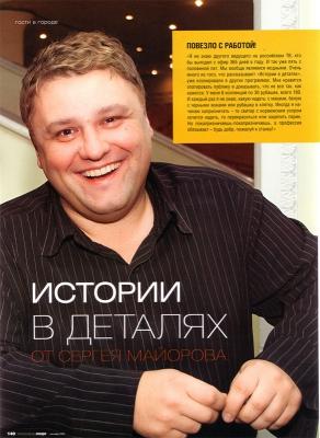 Сергей Майоров: Мне повезло с работой! // «Журнал Красивые люди»
