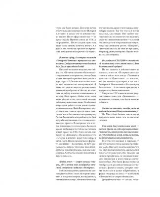 СЕРГЕЙ МАЙОРОВ дал интервью журналу «Горчица»