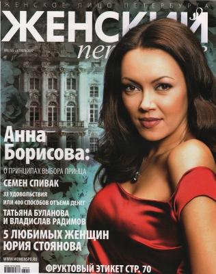 АННА БОРИСОВА О ПРИНЦИПАХ ВЫБОРА ПРИНЦА / 1