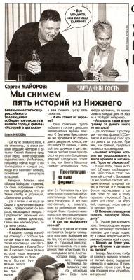 Сергей Майоров: Мы снимем пять историй из Нижнего // Комсомольская правда