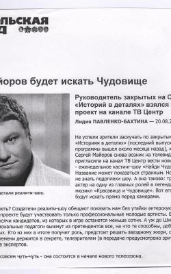 СЕРГЕЙ МАЙОРОВ БУДЕТ ИСКАТЬ ЧУДОВИЩЕ / 1