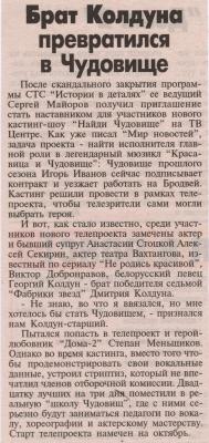 БРАТ КОЛДУНА ПРЕВРАТИЛСЯ В ЧУДОВИЩЕ / 1