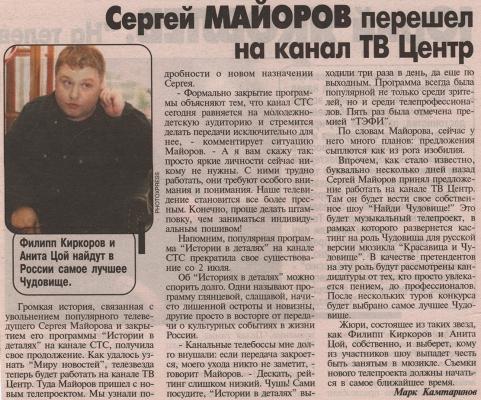 СЕРГЕЙ МАЙОРОВ ПЕРЕШЕЛ НА КАНАЛ ТВ ЦЕНТР / 1