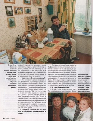 Джентельмены предпочитают брюнеток //МК-Бульвар, июнь 2004г.
