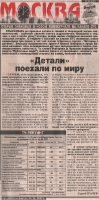 Старые знакомые в новом тележурнале на канале СТС, 2003г.