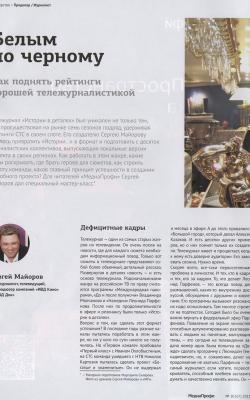 ЖУРНАЛ «МЕДИАПРОФИ» - КАК ПОДНЯТЬ РЕЙТИНГИ ХОРОШЕЙ ТЕЛЕЖУРНАЛИСТИКОЙ / 1