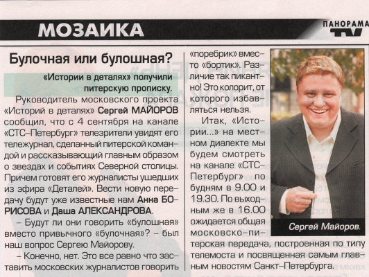 Булочная или булошная? //Панорама ТВ, сентябрь 2006г.