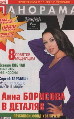 АННА БОРИСОВА В ДЕТАЛЯХ / 1
