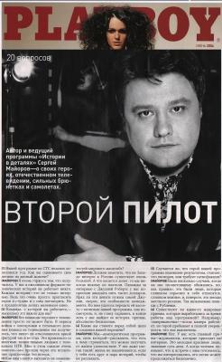 Сергей Майоров – второй пилот //Playboy, июнь 2006г.