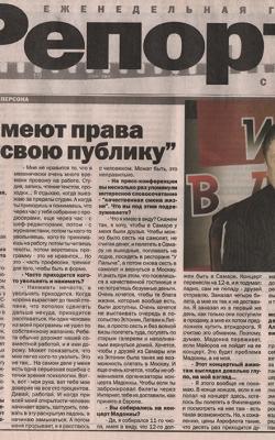 Сергей Майоров: «Звезды не имеют права обманывать свою публику» //Репортер, июнь 2006г.
