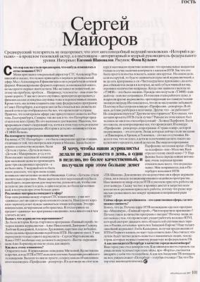 TB-ШАНСОН В ЖУРНАЛИСТИКЕ НЕДОПУСТИМ! / 2