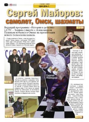 Сергей Майоров на презентации сезона в Омске //Антенна телесемь