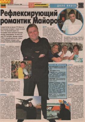 РЕФЛЕКСИРУЮЩИЙ РОМАНТИК МАЙОРОВ / 1