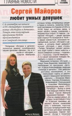СЕРГЕЙ МАЙОРОВ любит умных девушек //Антенна Телесемь, сентябрь 2006г.