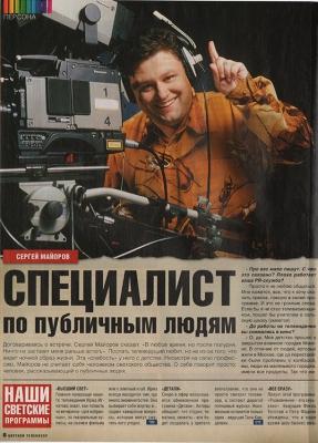 Цветной телевизор, январь 2003г.