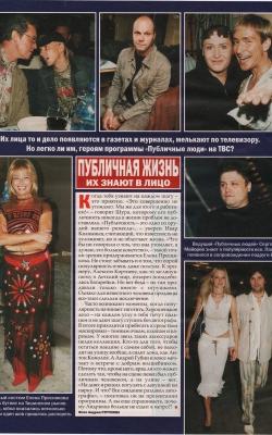 Публичная жизнь. Их знают в лицо //TV Парад, сентябрь 2002г.