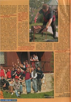Сергей Майоров: «Я парень гордый!» //ТВ Парк, октябрь 2004г.